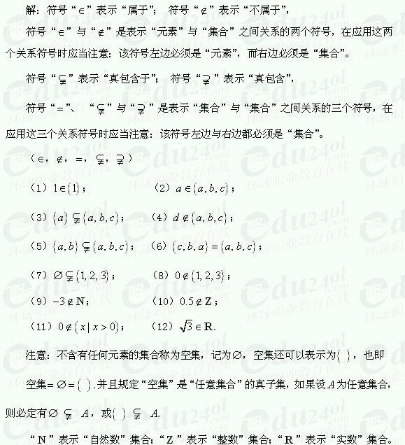江苏千赢官网qy88vip高起点理科数学--交集