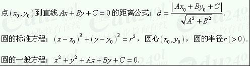 【江苏函授专科】千赢网页手机版文科数学--平面解析几何部分