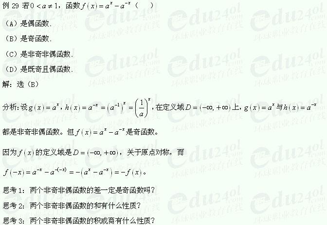 【江苏成考】千赢网页手机版文科数学讲义6