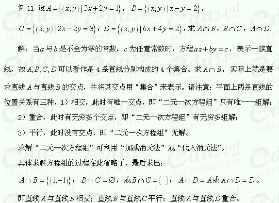 江苏千赢官网qy88vip高起点文科数学讲义2--交集