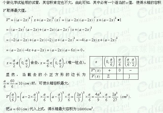 【江苏千赢官网qy88vip】千赢网页手机版理科数学-两个函数的和、差、积、商的求导法则