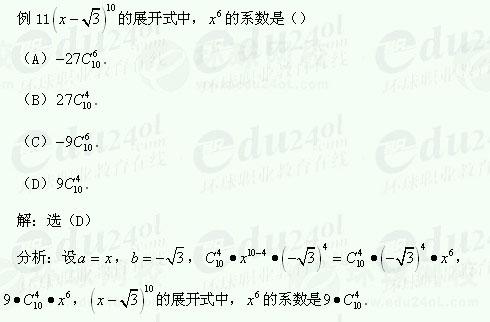 【江苏千赢官网qy88vip】千赢网页手机版理科数学--例题