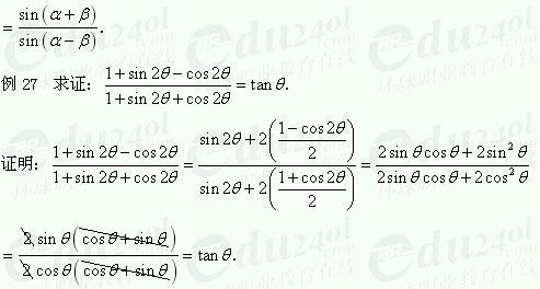 【江苏成考】千赢网页手机版文科数学讲义16--倍角公式