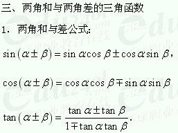 【江苏成考】千赢网页手机版文科数学讲义15--同角三角函数的基本关系式