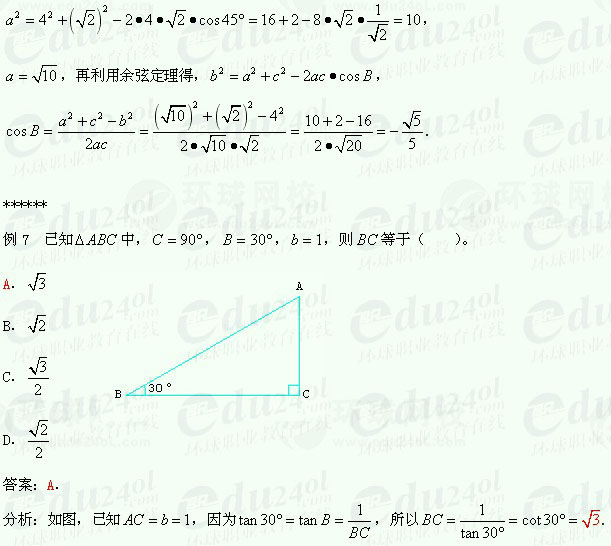 【江苏成考】千赢网页手机版文科数学讲义20