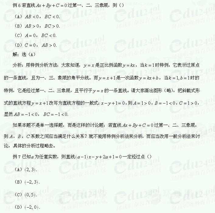 【江苏成考】千赢网页手机版文科数学讲义24--典型例题