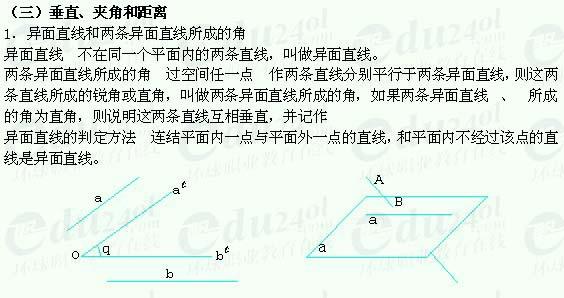 【江苏千赢官网qy88vip】千赢网页手机版理科数学--直线与平面
