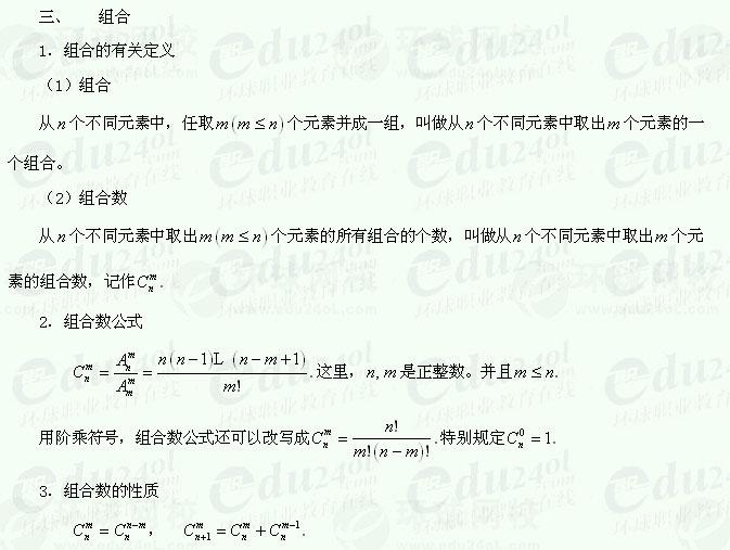 【江苏千赢官网qy88vip】千赢网页手机版理科数学--排列、组合与二项式定理