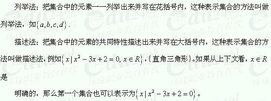 江苏千赢官网qy88vip高起点文科数学讲义1--集合和简易逻辑