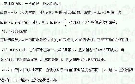 【江苏成考】千赢网页手机版文科数学讲义3--函数