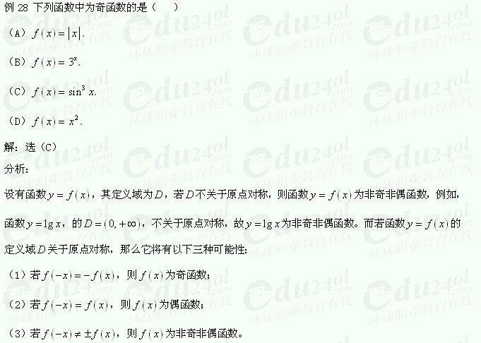 【江苏成考】千赢网页手机版文科数学讲义5--(函数)典型例题(续)