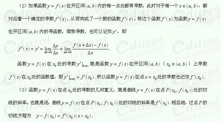 【江苏成考】千赢网页手机版文科数学讲义11--导 数