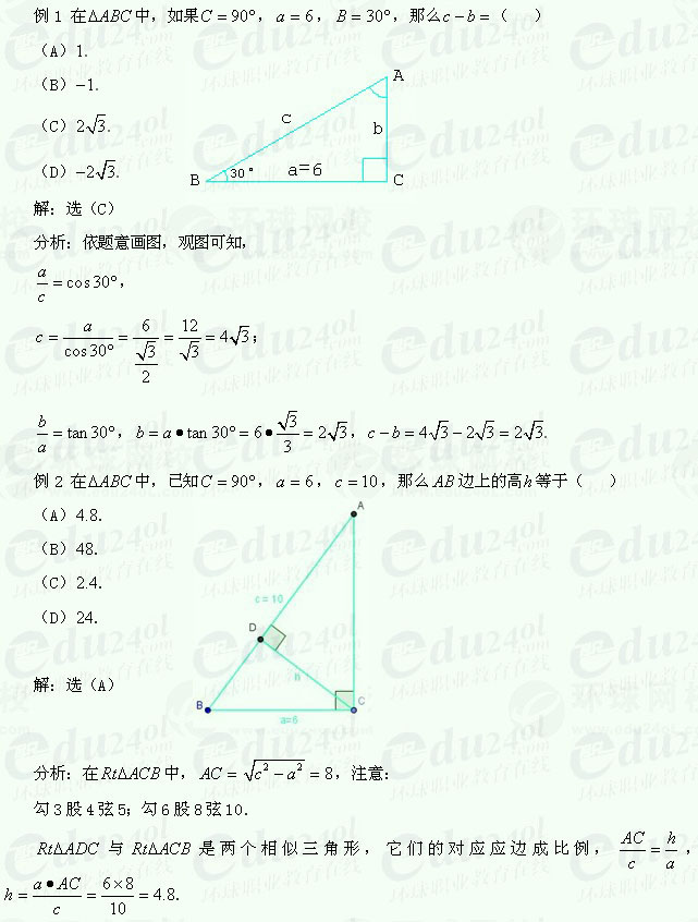 【江苏成考】千赢网页手机版文科数学讲义19--解直角三角形