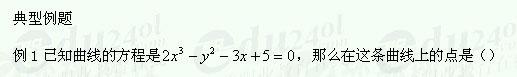 【江苏成考】千赢网页手机版文科数学讲义26--双曲线