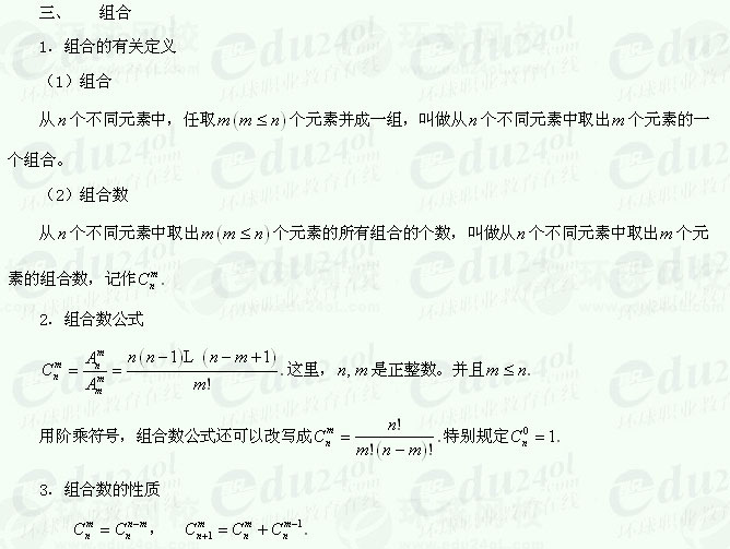 【江苏成考】千赢网页手机版文科数学讲义26--排列、组合与二项式定理