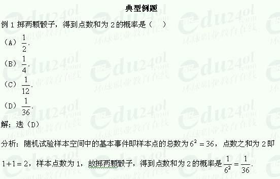 【江苏成考】千赢网页手机版文科数学讲义29--随机事件及其概率