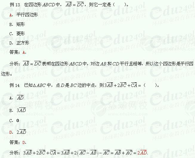 【江苏成考】千赢网页手机版文科数学讲义22