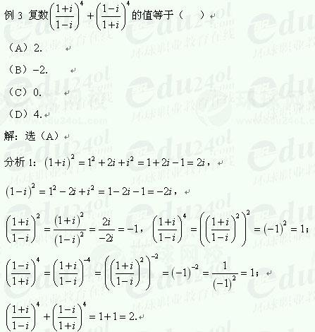 【江苏千赢官网qy88vip】千赢网页手机版理科数学-复数