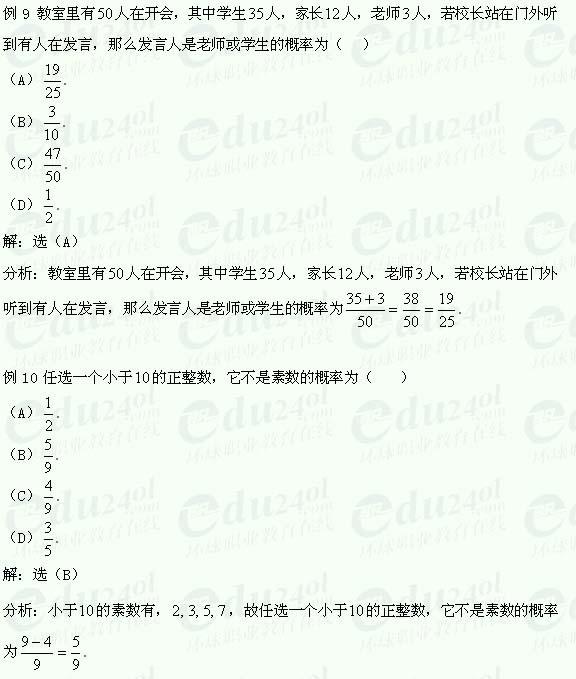 【江苏千赢官网qy88vip】千赢网页手机版理科数学--随机事件及其概率例题