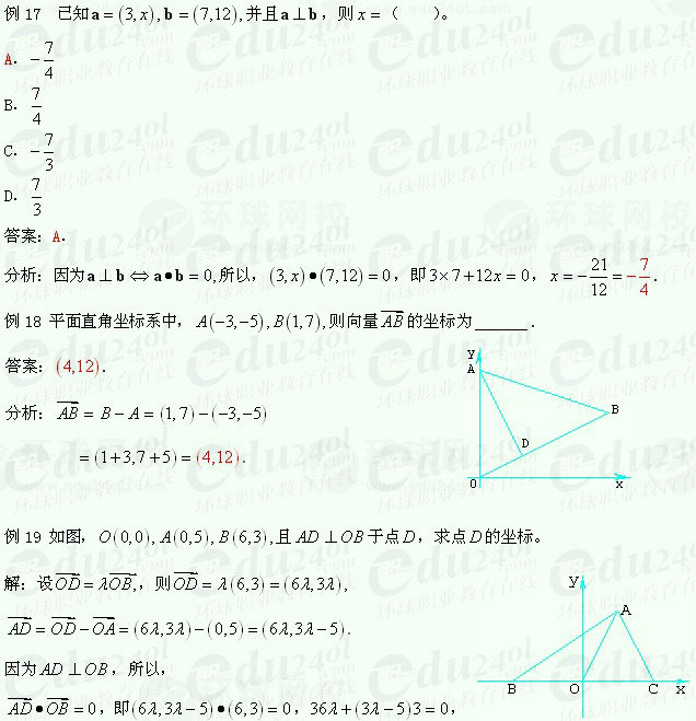 【江苏千赢官网qy88vip】千赢网页手机版理科数学--向量的概念2
