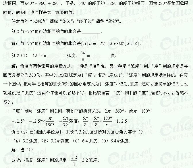 【江苏成考】千赢网页手机版文科数学讲义13--角的有关概念