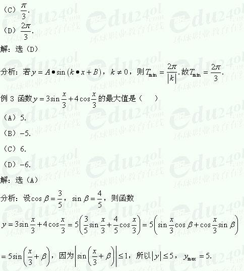 【江苏千赢官网qy88vip】千赢网页手机版理科数学-三角函数图像和性质