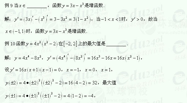【江苏成考】千赢网页手机版文科数学讲义12--基本导数公式