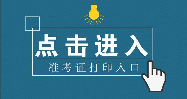 2019年廣東成人高考準考證打印入口