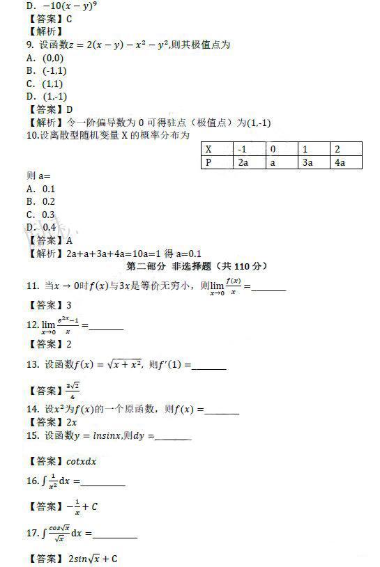 2019年千赢官网qy88vip专升本高等数学(二)考试真题及答案