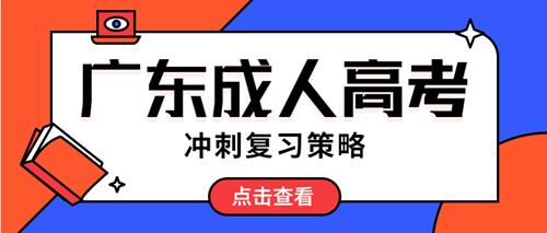 2020年广东成人高考冲刺复习策略