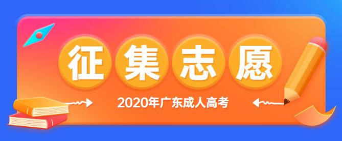 2020年千赢app手机版下载千赢官网qy88vip征集志愿填报时间及