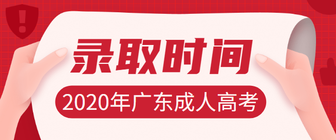 2020年千赢app手机版下载千赢官网qy88vip录取时间公布了!