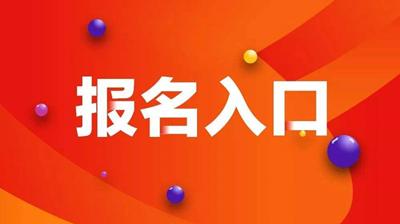2020年千赢app手机版下载千赢官网qy88vip指导报名入口