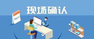 千赢app手机版下载千赢官网qy88vip现场确认交验材料