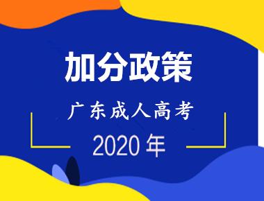 2020年千赢app手机版下载千赢官网qy88vip加分录取照顾政策
