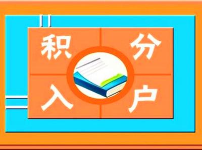 千赢app手机版下载千赢官网qy88vip本科文凭对积分落户有帮助吗