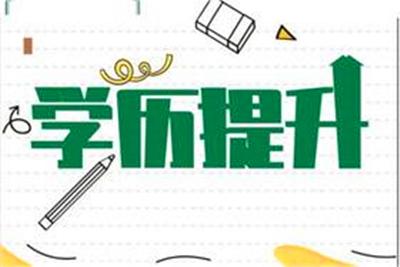 2020年广东成人高考录取办法