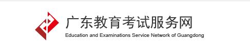 广东成考成绩查询官网 广东成考成绩查询官网入口 广东教育考试服务网