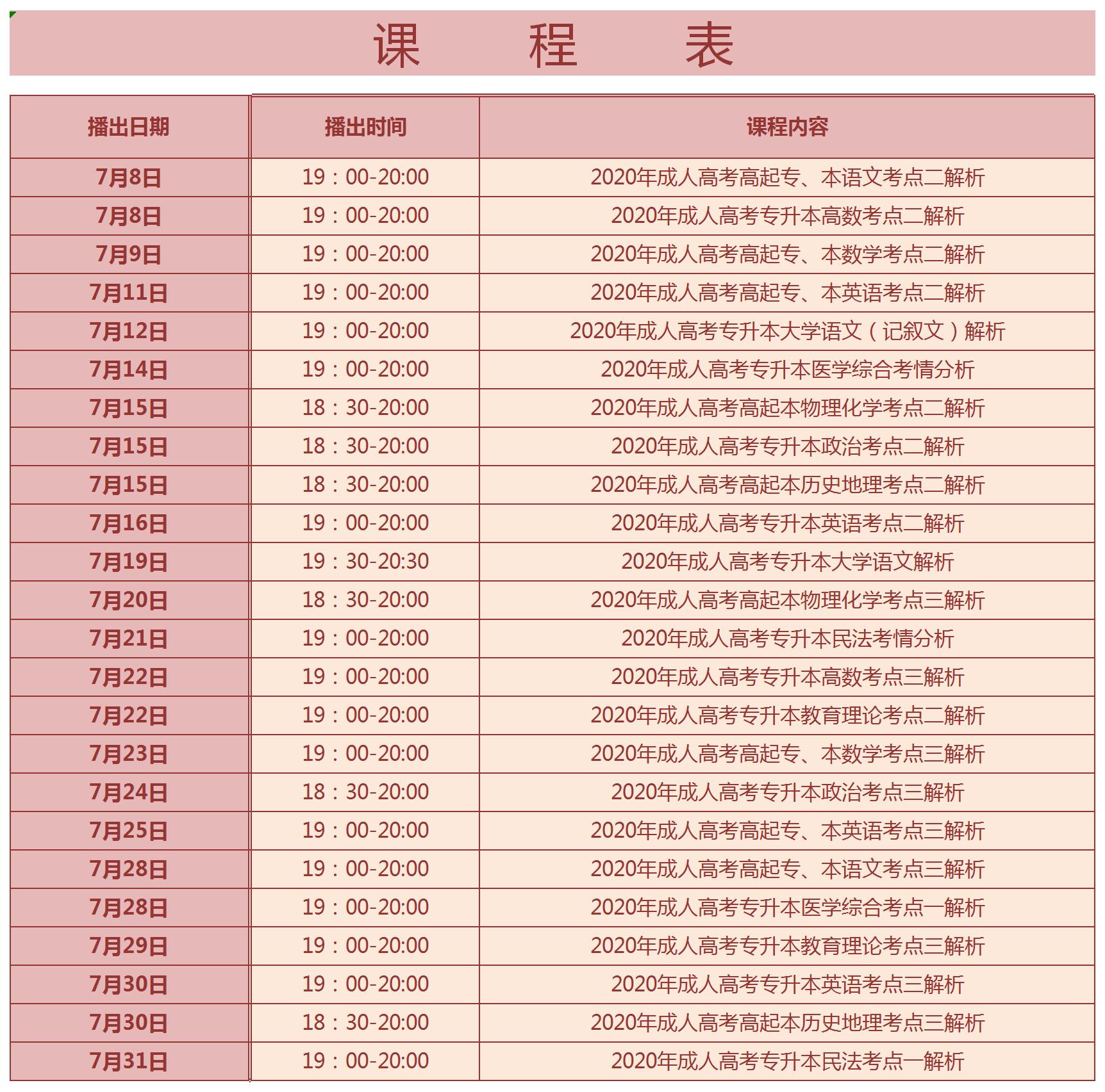 直播课课程表.png