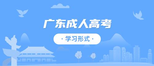 2020年广东成人高考学习形式
