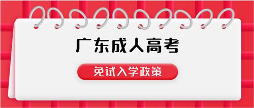 2020年广东成人高考免试入学政策
