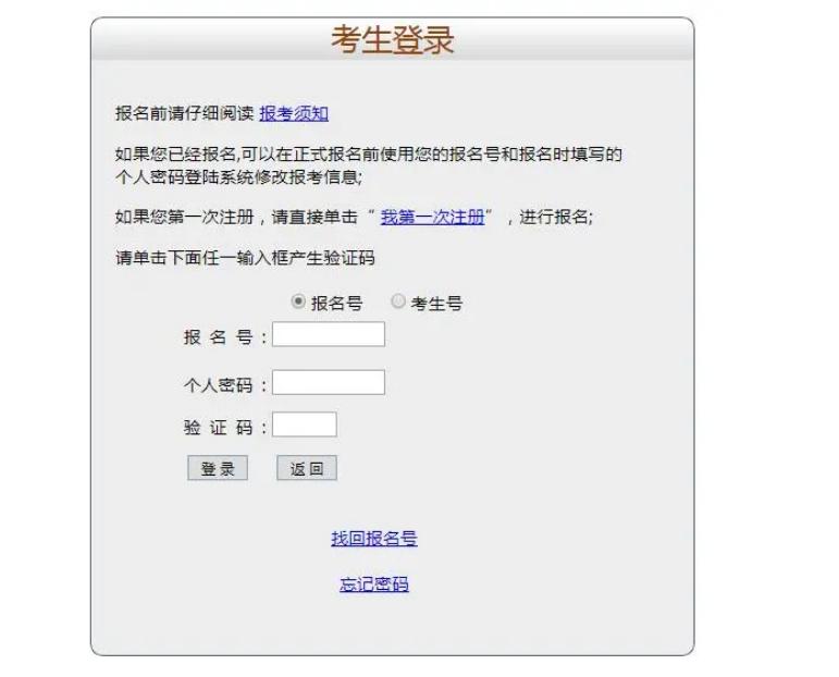 2021年广东成人高考专升本在哪里报名图3
