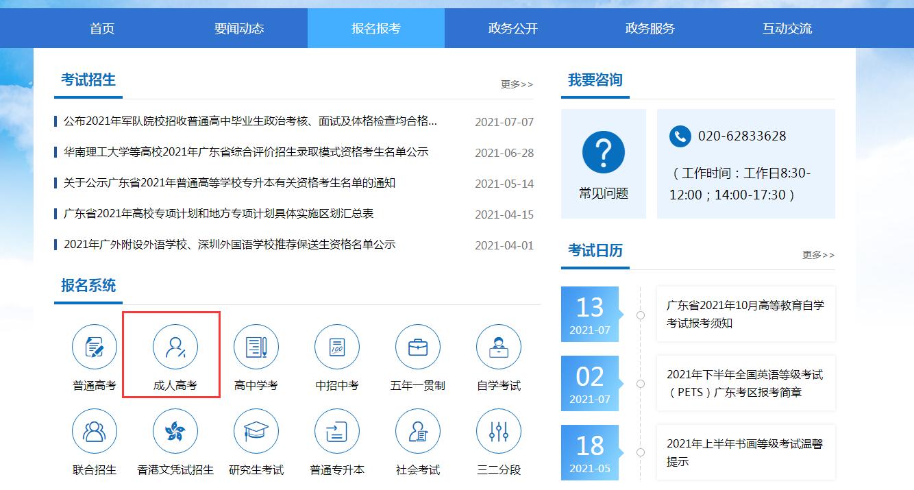 2021年广东成人高考专升本在哪里报名图2