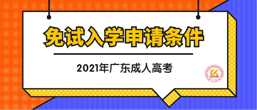 2021年千赢app手机版下载千赢官网qy88vip免试入学申请条件正