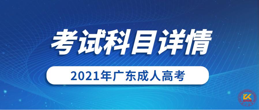 2021年千赢app手机版下载千赢官网qy88vip考试科目正式公布