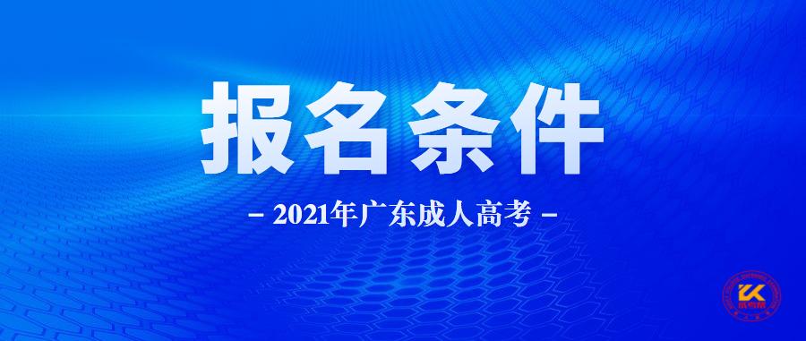 2021年千赢app手机版下载千赢官网qy88vip报名条件正式公布