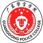 千赢app手机版下载警官学院
