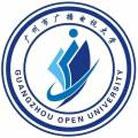 广州广播电视大学